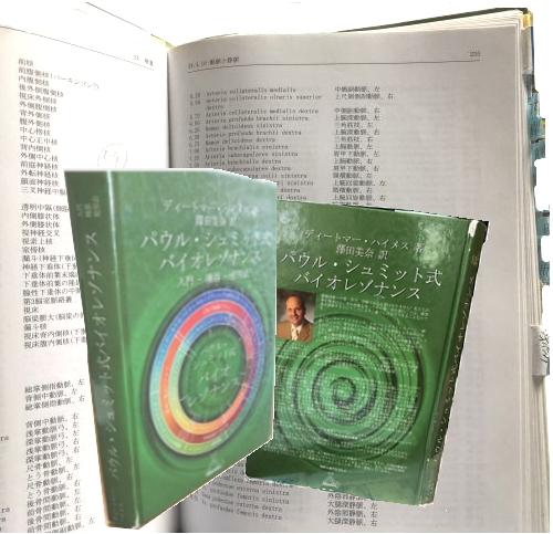 著書「パウル・シュミット式バイオレゾナンス」入門-機器-使用法