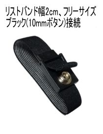 リストバンド幅2cm、フリーサイズ、ブラック