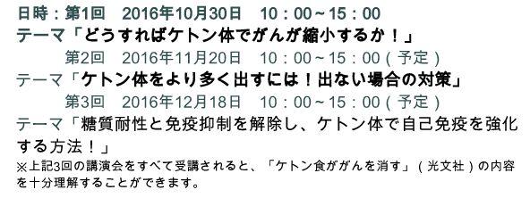 出版記念講演会の予定.jpg
