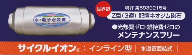 水道管直結型サイクルイオン「電子水装置」