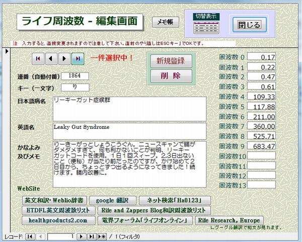ライフ周波数データ活用ツール(単票画面)