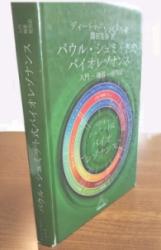 著書「パウル・シュミット式バイオレゾナンス」